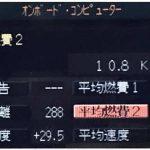 BMW Z4のオンボードコンピューター(平均燃費)