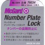 McGarrd Number Plate Lock 76034