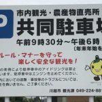 川越 小江戸の無料駐車場